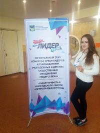 Региональный этап всероссийского конкурса «Лидер 21 века»