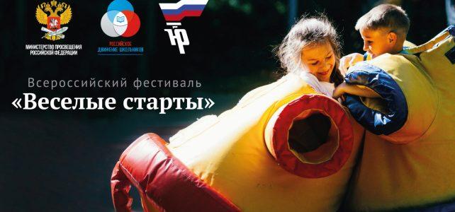 Всероссийский фестиваль «Веселые старты» Российского движения школьников.