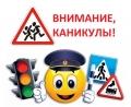 «Мои безопасные каникулы!»