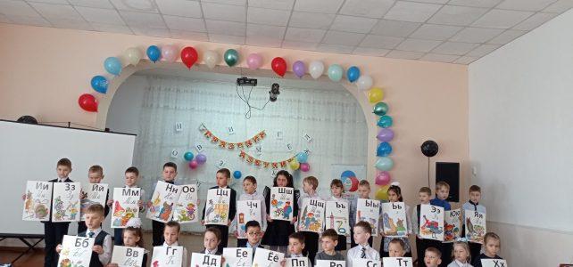 Ученики 1-х классов МКОУ «СОШ п. Ольга» прощались с Азбукой.